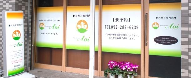 天然石専門店・葵の外観
